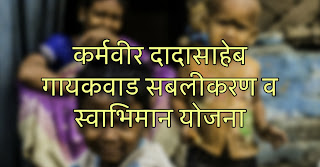 sc st OBC schemes by government of Maharashtra , Maharashtra government scheme, mahalabhaethi