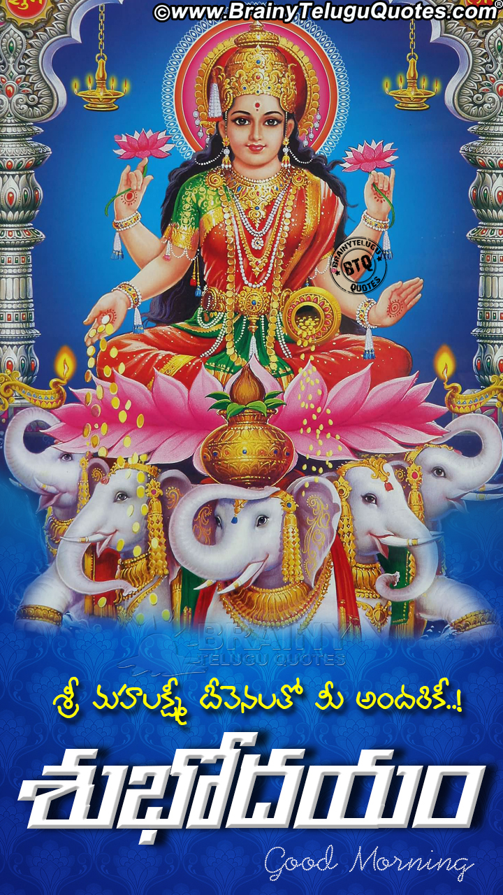 Telugu Subhodayam Greetings With Goddess Sri Mahalakshmi Devi Images Pictures Free Download Brainyteluguquotes Comtelugu Quotes English Quotes Hindi Quotes Tamil Quotes Greetings