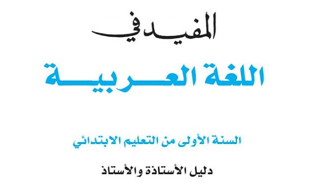 دليل الاستاذ المفيد في اللغة العربية طبعة 2019 المستوى الاول ابتدائي