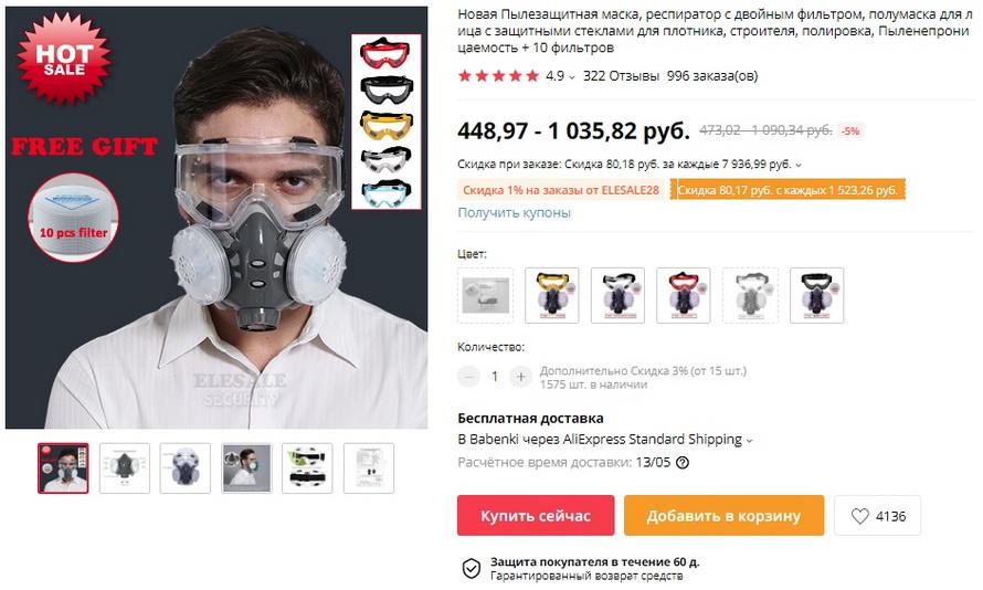 Новая Пылезащитная маска, респиратор с двойным фильтром, полумаска для лица с защитными стеклами для плотника, строителя, полировка, Пыленепроницаемость + 10 фильтров
