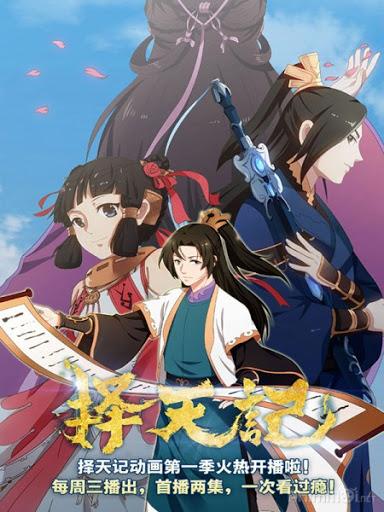xem anime Trạch Thiên Ký Phần 5