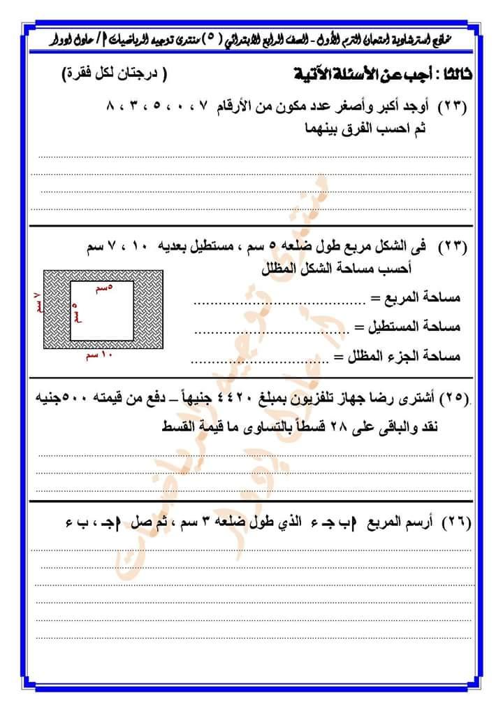 """نماذج استرشادية لامتحانات نصف العام """" علوم - رياضيات - لغة عربية - دراسات اجتماعية - لغة انجليزية """" للعام 2018"""