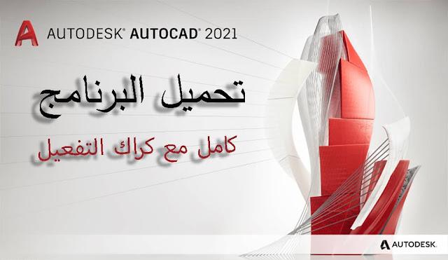 تحميل برنامج Autodesk AutoCAD 2021 كامل مع كراك التفعيل