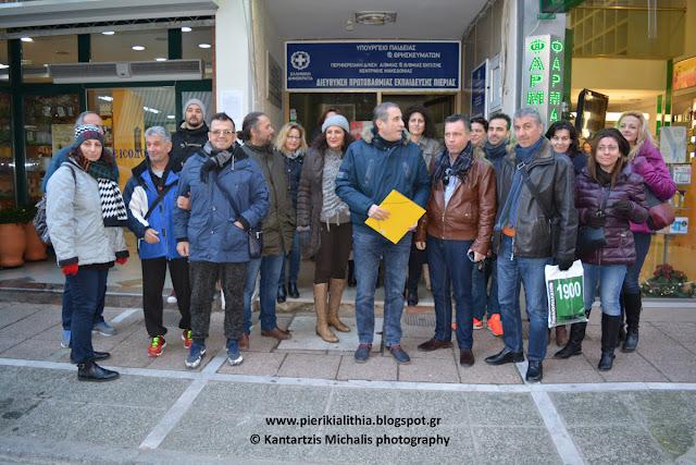 Διαμαρτυρία των υπαλλήλων της Διεύθυνσης Πρωτοβάθμιας Εκπαίδευσης Πιερίας σήμερα το πρωί στην Κατερίνη.