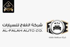 وظائف شركة الفلاح للسيارات  4 وظائف إدارية نسائية ورجالية بعدة مدن