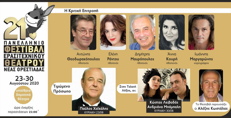 """Το Γκατζολάκι φόρεσε τη μάσκα του και δηλώνει """"παρών"""" για το 21ο Πανελλήνιο Φεστιβάλ Ερασιτεχνικού Θεάτρου Νέας Ορεστιάδας"""