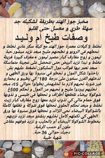 Halawiat om walid makteba 2020 63
