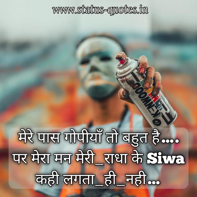 Bhaigiri Status In Hindi | Dadagiri Status In Hindi | मेरे पास गोपीयाँ तो बहुत है…. पर मेरा मन मेरी_राधा के Siwa कही लगता_ही_नही…
