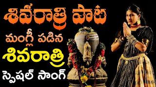 #ShivaratriSong #Shivaratri #Mangli #Manglisongs #TirupathiMatla #శివరాత్రిపాట #శివరాత్రి