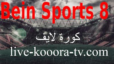 بي ان سبورت 8 beIN Sports 8 HD لبث مباريات اليوم بث مباشر حصري كورة اون لاين