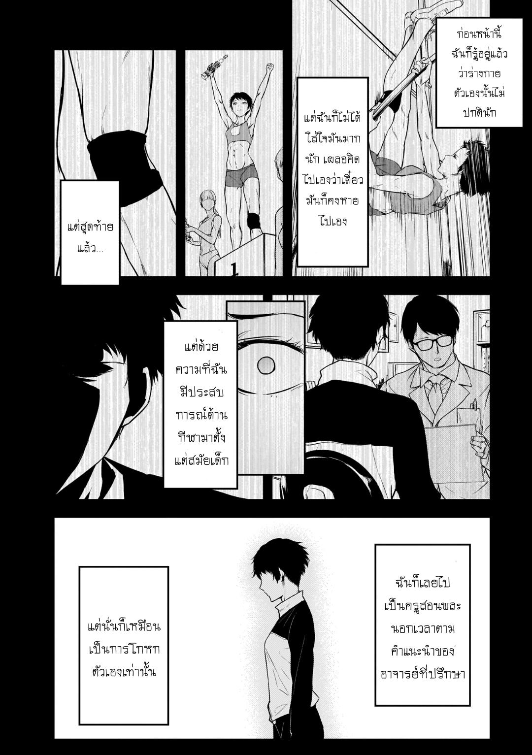 อ่านการ์ตูน Kanojo Gacha ตอนที่ 13 หน้าที่ 17