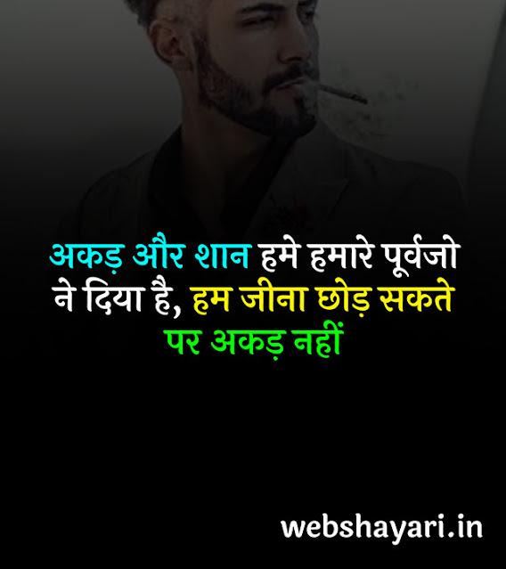 royal trajput status hindi