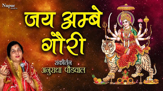 Jai Ambe Mata Aarti Lyrics in Hindi