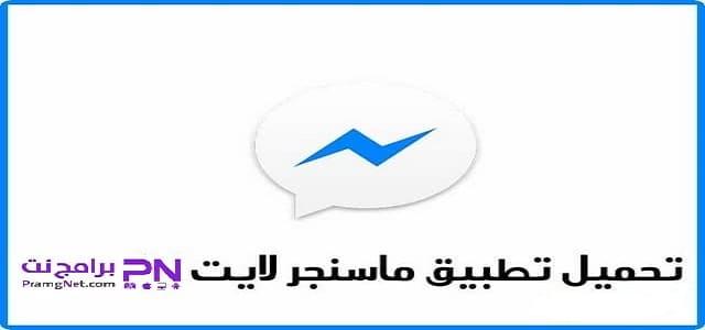 تحميل تطبيق فيسبوك ماسنجر لايت