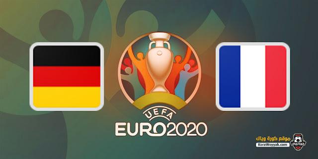 نتيجة مباراة ألمانيا وفرنسا اليوم 15 يونيو 2021 في يورو 2020