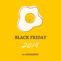 BLACK FRIDAY - Черен Петък 29 Ноември 2019