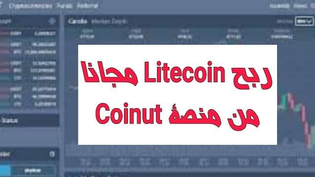 شرح منصة  coinut وطريقة ربح عملة الليتكوين Litecoin مجانا و بكل سهولة