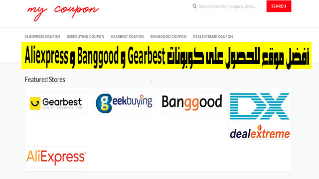 أفضل موقع للحصول على كوبونات Gearbest و Banggood و Aliexpress