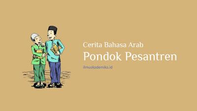 cerita bahasa arab tentang pondok pesantren