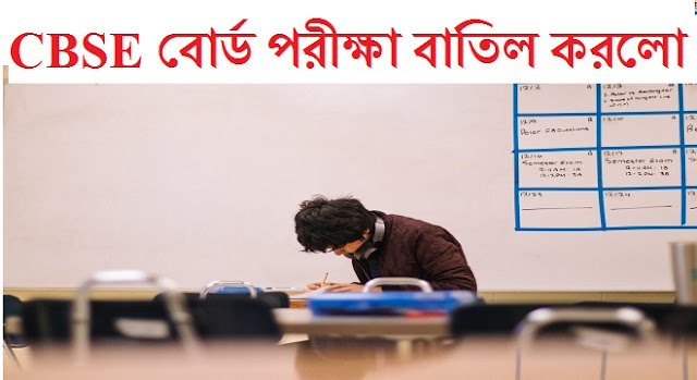 cbse-cancels-board-exams-for-remaining-papers