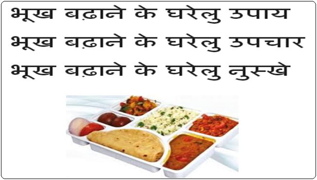 Bhukh kaise badhaye