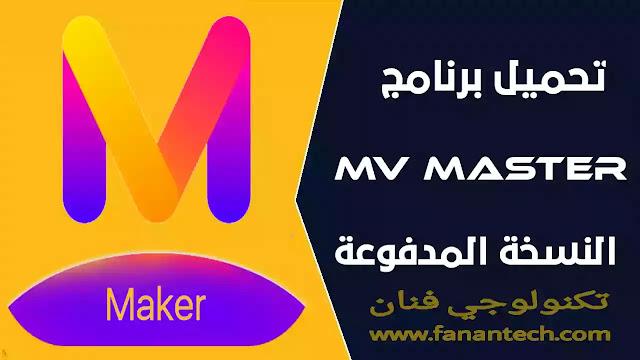 تحميل برنامج MV Master Pro مهكر بدون علامة مائية من ميديا فاير