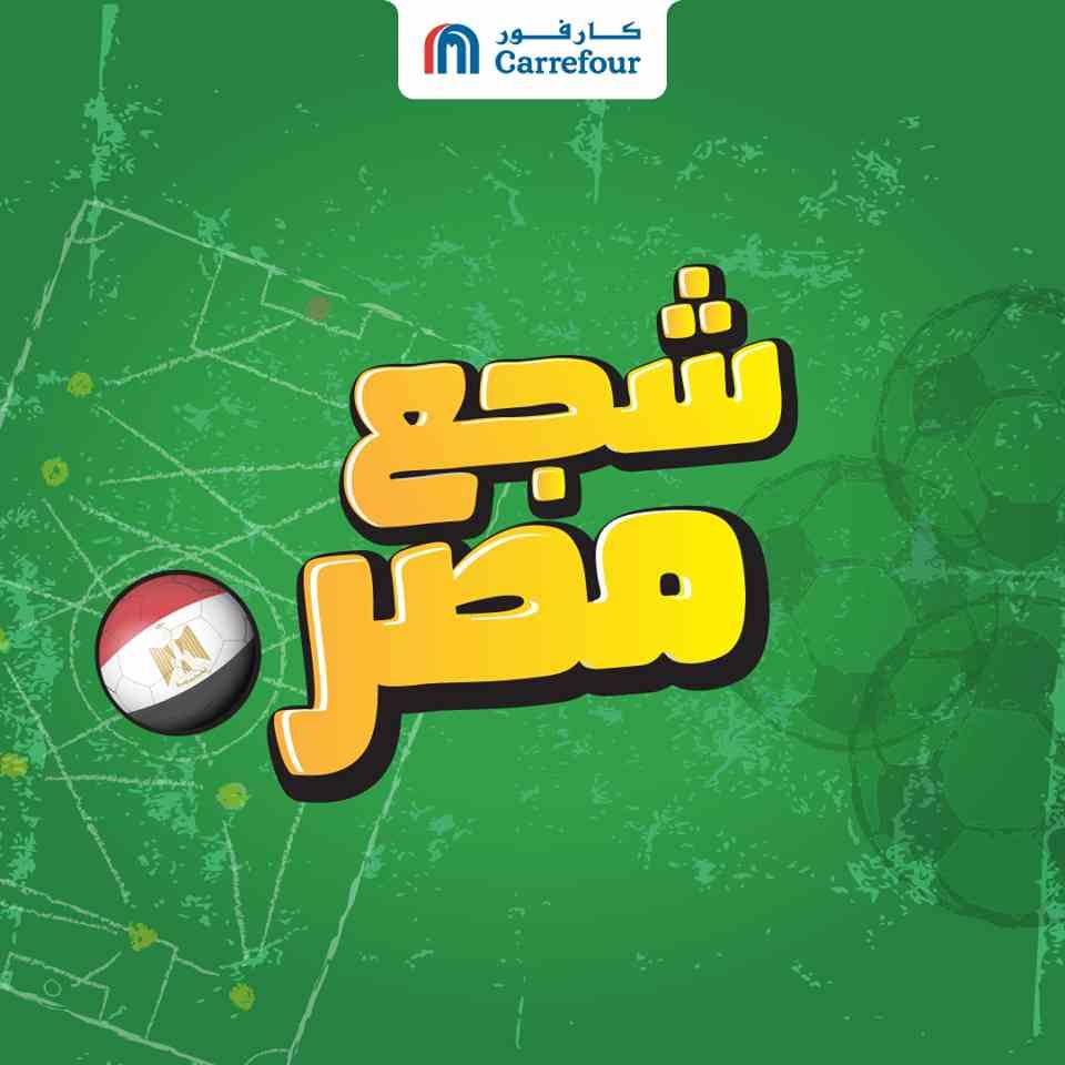 عروض كارفور مصر من 13 يونيو حتى 23 يونيو 2019 شجع مصر