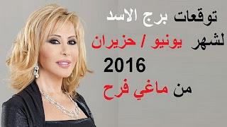 توقعات برج الاسد لشهر يونيو/ حزيران 2016 من ماغي فرح
