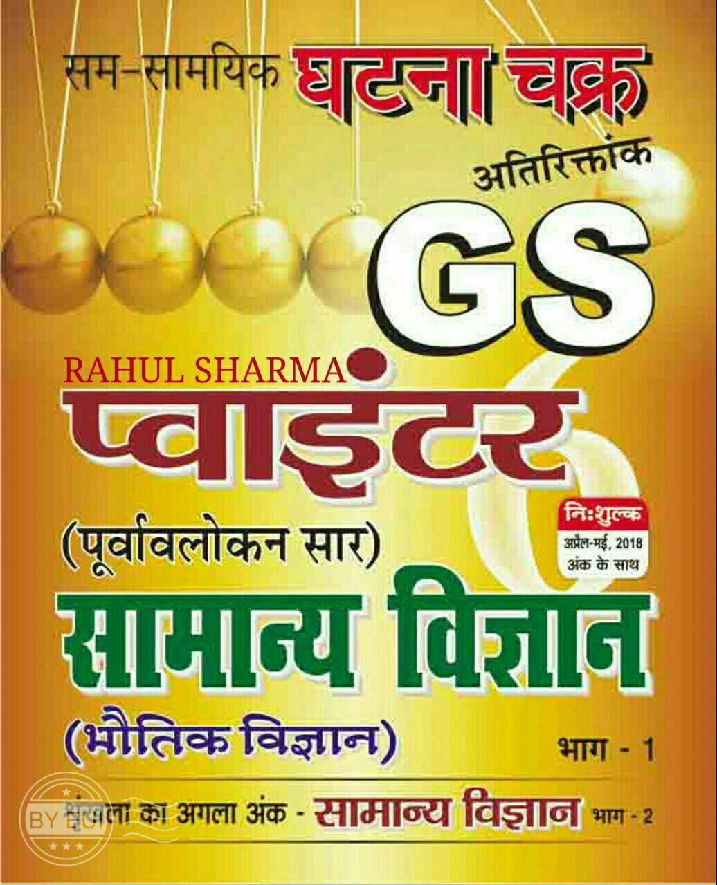 Physics Science Definition In Hindi: GHATNA CHAKRA GS POINTER SCIENCE PDF PHYSICS IN HINDI