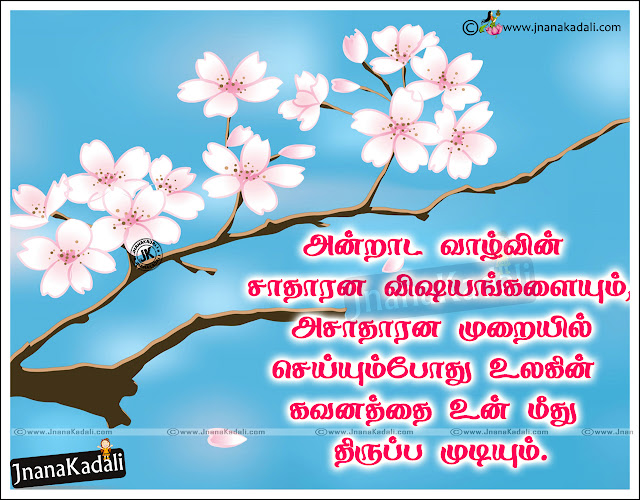 Tamil Kavithai, Tamil Inspiration Kavithai, Best Tamil Kavithai, Tamil Facebook Kavithai, Tamil Whatsapp Kavithai,Tamil Inspiration Quotes, Inspiration Thoughts in Tamil, Best Inspiration thoughts and Sayings in Tamil, Tamil Inspiration Quotes image,Tamil Inspiration HD Wall papers,Tamil Inspiration Sayings Quotes, Tamil Inspiration motivation Quotes, Tamil Inspiration Inspiration Quotes, Tamil Inspiration Quotes and Sayings, Tamil Inspiration Quotes and Thoughts,Best Tamil Inspiration Quotes, Top Tamil Inspiration Quotes and more available here.