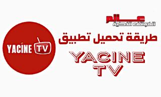 طريقة تحميل ياسين Yacine TV طريقة تنزيل وتثبيت تطبيق ياسين تي في yacine tv كيفية تحميل و تثبيت تطبيق ياسين تفي لايف Yacine TV