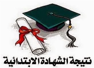 نتيجة إمتحانات الشهادة الابتدائيه بمحافظة الجيزة 2017 الفصل الدراسى الثانى