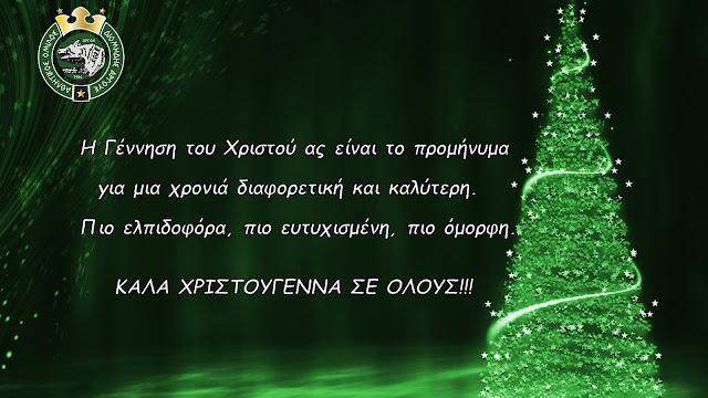 Ευχές από τον Διομήδη Άργους