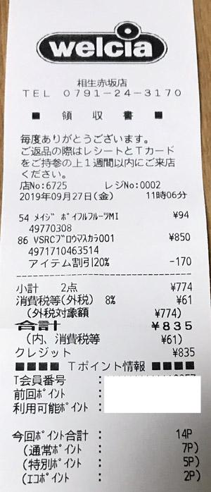 ウエルシア 相生赤坂店 2019/9/27 のレシート
