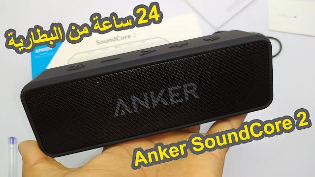 كل ما تود معرفه عن مكبر الصوت اللاسلكي Anker SoundCore 2