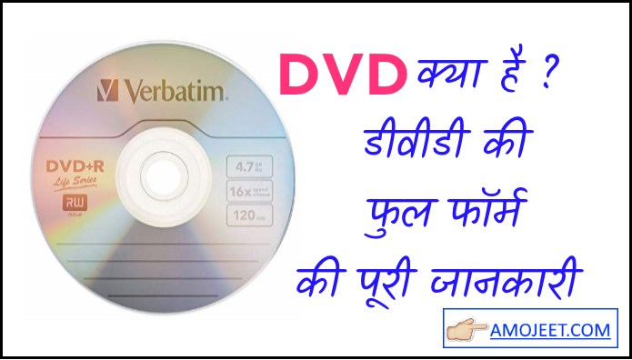 dvd-kya-hai-dvd-full-form