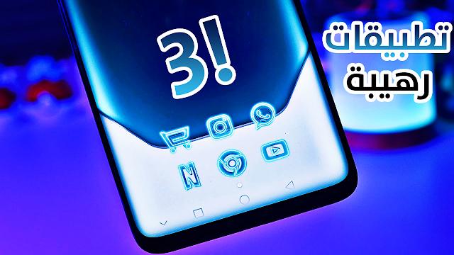 3 تطبيقات رائعة سوف تحتاج الى تثبيتها على هاتفك الذكي حالا