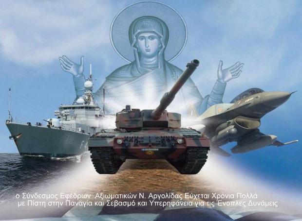 Ευχές για την εορτή των Ενόπλων Δυνάμεων από τον Σύνδεσμο Εφέδρων Αξιωματικών Αργολίδας