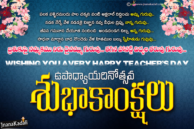happy teachers day wishes quotes, best telugu teachers day messages quotes hd wallpapers