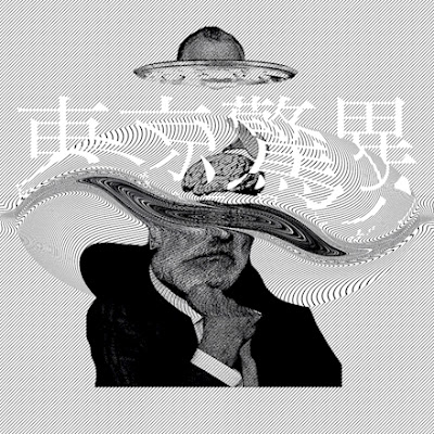 Nakimushi - Tokyo Wonder lyrics terjemahan arti lirik kanji romaji indonesia english translations 泣き虫 トーキョーワンダー。 歌詞 info lagu digital single 東京リベンジャーズED2