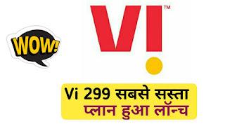 Vi का 299 सबसे सस्ता प्लान हुआ लॉन्च