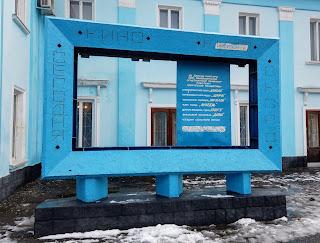 Часов Яр. Дворец культуры Часовоярского огнеупорного комбината