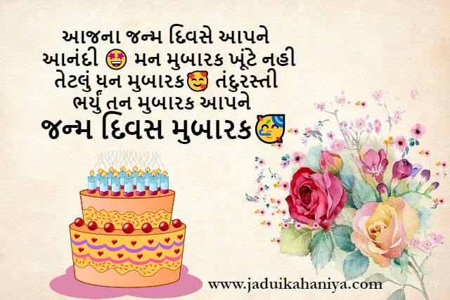 gujarati wishes for happy birthday
