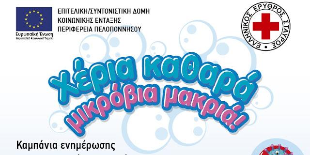 Καμπάνια ενημέρωσης των παιδιών των ρομά για τον κορωνοϊό ξεκινά η Περιφέρεια Πελοποννήσου