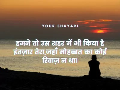 shayari on waiting
