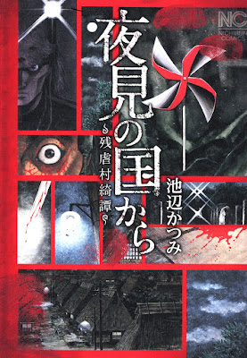 [Manga] 夜見の国から~残虐村綺譚~上下巻 [Yomi no Kuni Kara Zangyakumura Kitan vol 01-02] Raw Download