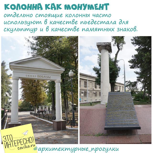 колонна памятник