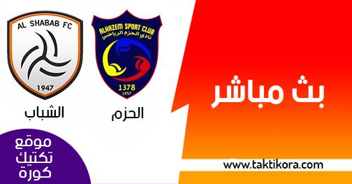 مشاهدة مباراة الحزم والشباب بث مباشر بتاريخ 28-12-2018 الدوري السعودي