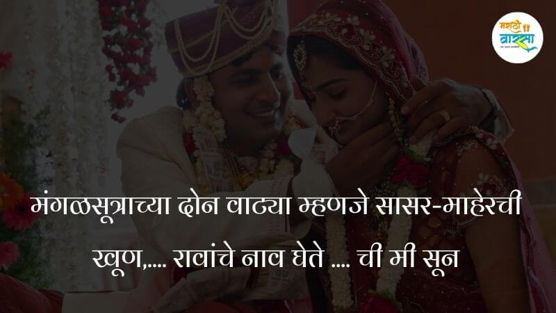 Marathi Ukhane For Female | नवरीचे उखाणे /  Marathi ukhane for bride 2021 | Ukhane in Marathi for female