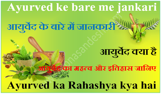 Ayurved ke bare me jankari - आयुर्वेद के बारे में जानकारी